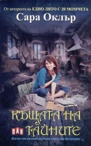 House of Secrets (Bulgarian edition)